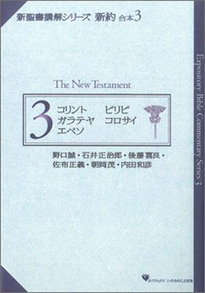 2016年リパブックス 新聖書講解 新約合本3 (オンデマンド判)