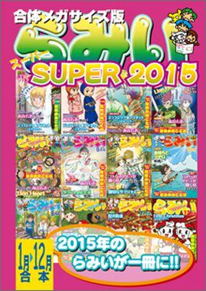 らみいスーパー2015