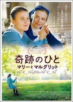 DVD 奇跡のひと マリーとマルグリット