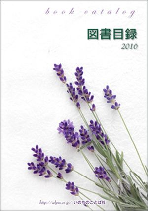 2016 WLPM Book Catalog