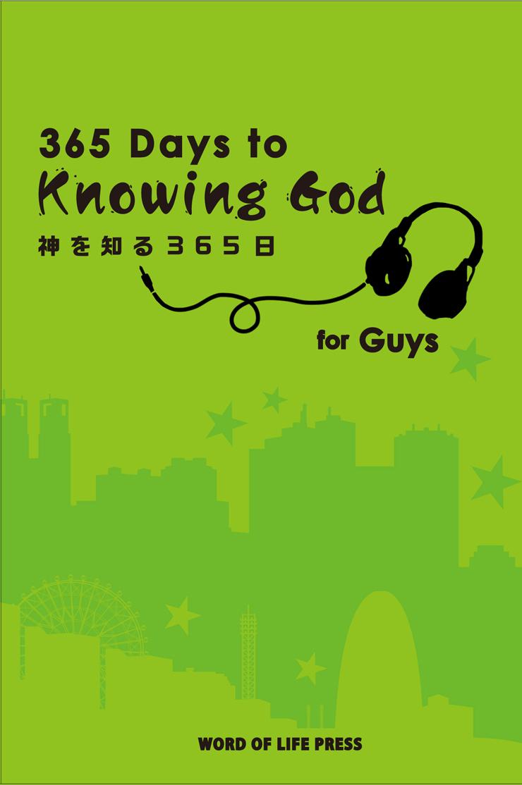 神を知る365日 for Guys