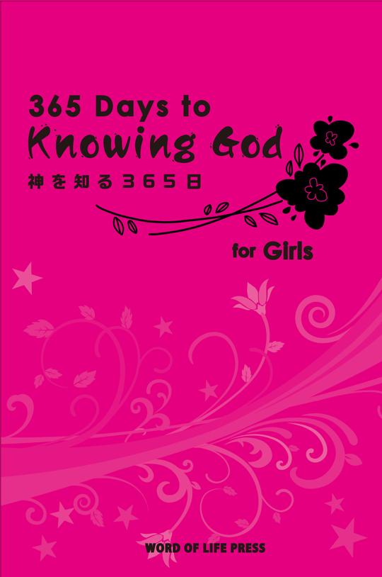 神を知る365日 for Girls