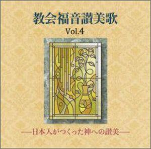教会福音讃美歌Vol.4  —日本人がつくった神への讃美—