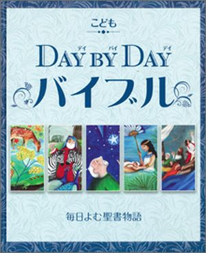 こども DAY BY DAY バイブル