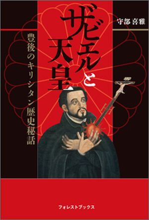 Francis Xavier and the Emperor of Japan