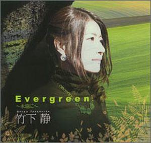[予約] CD Evergreen~永遠に~