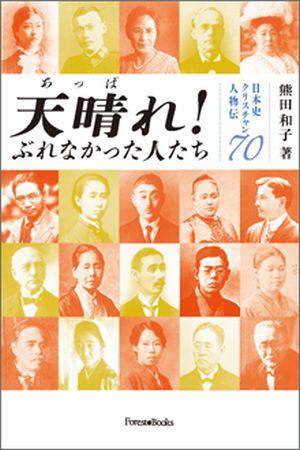 天晴れ!ぶれなかった人たち 日本史クリスチャン人物伝70