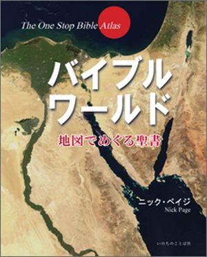 バイブルワールド地図でめぐる聖書