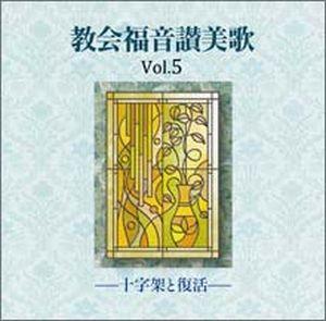 CD 教会福音讃美歌Vol.5−十字架と復活−