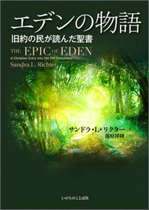 エデンの物語旧約の民が読んだ聖書