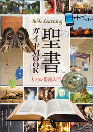 """Bible Guide """"MOOK"""": Fascinating Introduction to the Bible"""