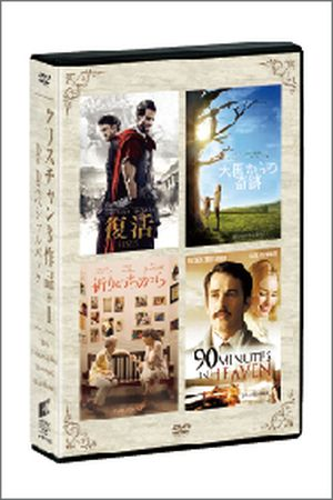 Three Christian Movies Plus One DVD Special Pack (Kurisuchan San Sakuhin Purasu Wan DVD Supesharu Pakku)