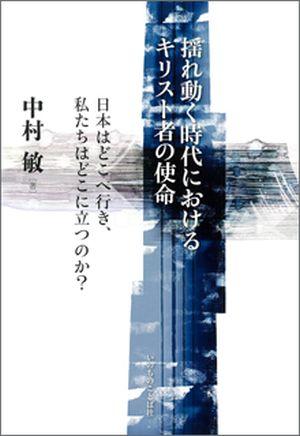 揺れ動く時代におけるキリスト者の使命 ―日本はどこへ行き、私たちはどこに立つのか?