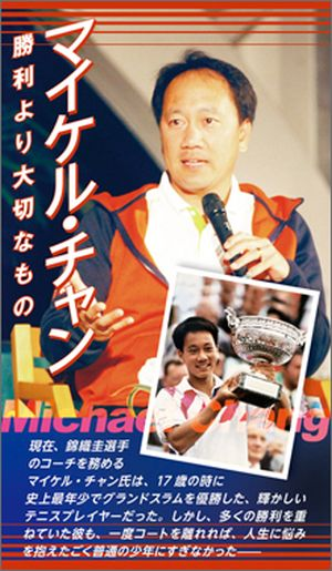 Michael Chang: Something More Important Than Victory