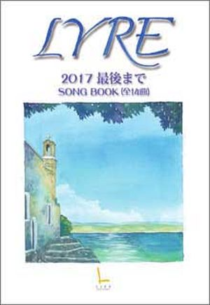 Lyre 2017: Until the End Songbook