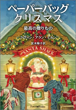 ペーパーバッグクリスマス最高の贈りもの